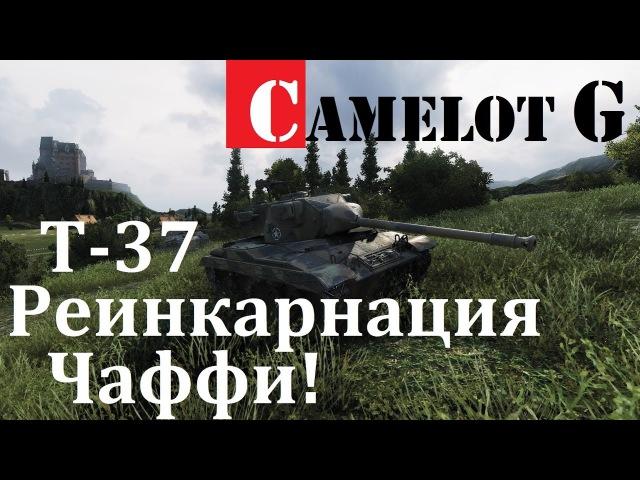 Т-37 реинкарнация Чаффи M24 Chaffee. Т-37 World of Tanks WOT (ВОТ) обзор видео гайд guide.