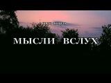 Мысли вслух часть 2.  Сказочно красивый пейзаж  села Гетиня !  узыка   Эннио Морриконе..