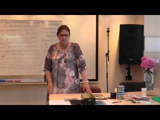 14 июня 2015 2 часть. Большой семинар Токаревой Надежды. Кон Мирозданий.