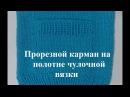 Как правильно вывязать прорезной карман на лицевой глади Вязание на спицах