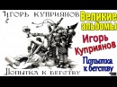 Великие альбомы-Игорь Куприянов(Попытка к бегству (1991))-Рецензия,обзор