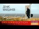 Денис Майданов Новый Альбом 2017 Что оставит ветер ✩Весь Альбом✩ Клип✩Премьера Года