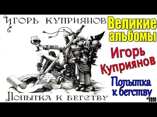 Великие альбомы-Игорь Куприянов(Попытка к бегству (1991)-Рецензия,обзор