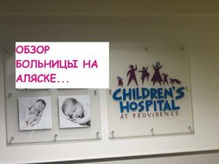 ОБЗОР БОЛЬНИЦЫ НА АЛЯСКЕ.США, Providence Hospital in Anchorage