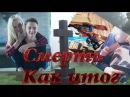 Как умерли Катя Власова и Денис Муравьёв Видео с места преступления расследование