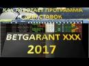 5 ПРОГРАММА ДЛЯ СТАВОК BETGARANT PRO 2017 ЕЩЁ БОЛЬШЕ СТАТИСТИКИ - YouTube