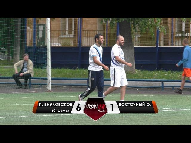 Поселение Внуковское 6-1 Восточный Округ, обзор матча