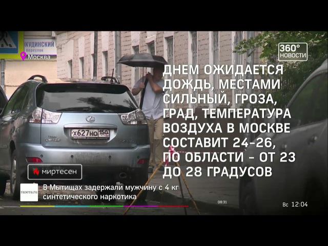 Град и дождь прогнозируют синоптики на сегодня в Москве и столичном регионе – МТ