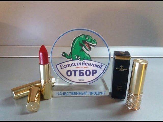 Помада Oriflame Giordani Gold Iconic прошла ЕСТЕСТВЕННЫЙ ОТБОР!