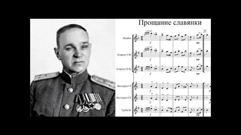 Vasiliy Agapkin - Farewell of Slavianka March (1912) and Song