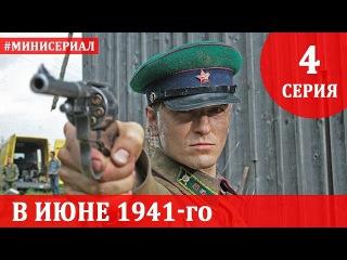 В июне 1941 - го | Военный фильм | 4 серия