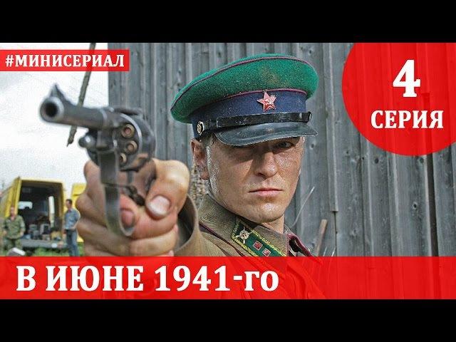 В июне 1941 - го   Военный фильм   4 серия