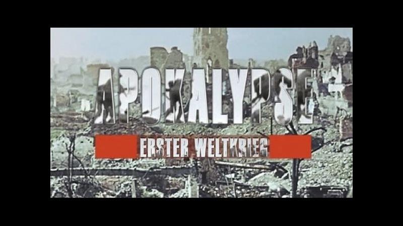 Апокалипсис Первая мировая война ( часть 1 ) - Ярость