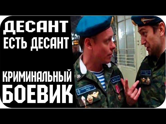 Новые Боевик 2017 ДЕСАНТ ЕСТЬ ДЕСАНТ новые боевики 2017, русские фильмы