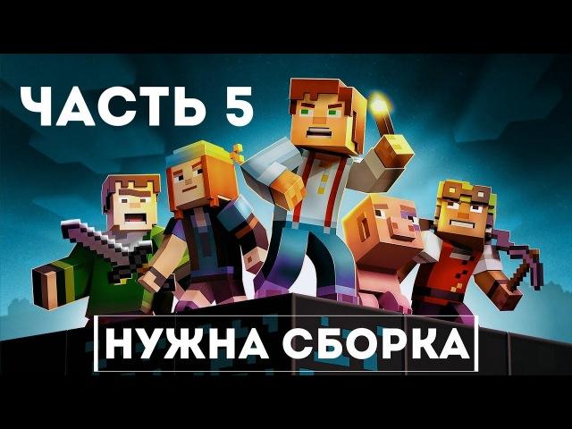 Прохождение Minecraft: Story Mode - Эпизод 2 | ГИПЕР - БОМБА 5