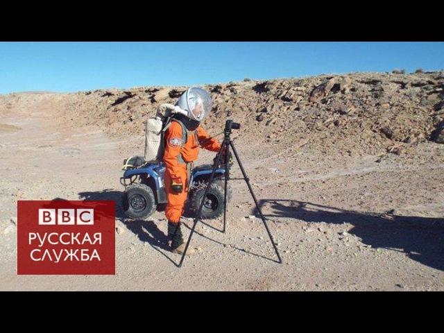 Жизнь на Марсе: как будущих колонизаторов готовят к полету