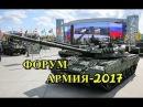 НОВАЯ ВОЕННАЯ ТЕХНИКА НА ФОРУМЕ АРМИЯ-2017!