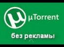 Как убрать рекламу в Торрент как отключить рекламу в uTorrent