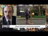 Петр Акопов о Терезе Мэй и досрочных выборах в Британии