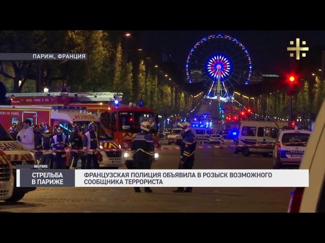 Французская полиция объявила в розыск возможного сообщника террориста