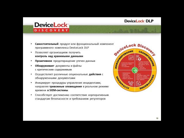 Вебинар: Практическое использование Discovery в DeviceLock DLP 8.2. Показать все что скрыто