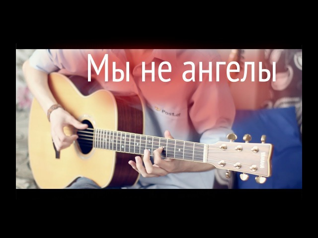Мы не ангелы, парень (Fingerstyle guitar cover)