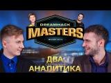 Два с половиной аналитика: DreamHack Masters Las Vegas 2017