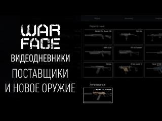 Поставщики и новое оружие: видеодневники Warface