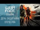 Warface события: 23февраля