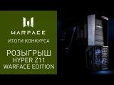 Стрим Warface: итоги конкурса репостов с HYPERPC
