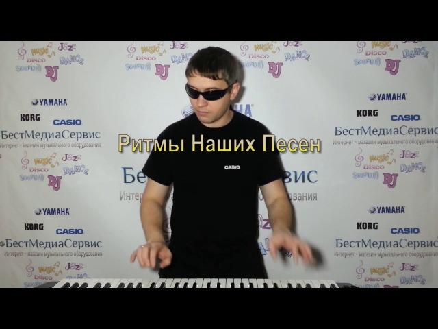 Наташа Королёва Сектор Газа Casio MZ-X300 MZ-X500 Rhythm DiscoHit1-MZ