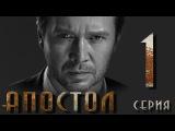Апостол 1 серия   Русский военный сериал в хорошем качестве HD