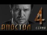 Апостол 4 серия   Русский военный сериал в хорошем качестве HD