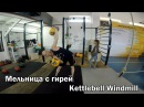 Гири №2 | Мельница с гирей Kettlebell Windmill. Фитнес с гирей. Руслан Руднев. ubhb №2 | vtkmybwf c ubhtq kettlebell windmill. a