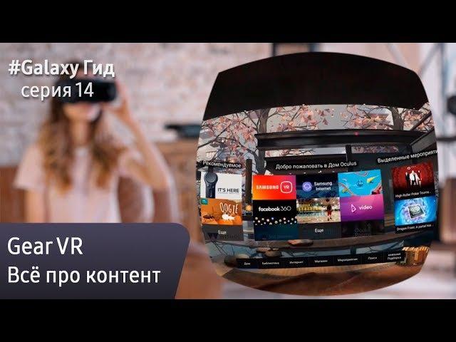 Galaxy Гид | Как смотреть видео 360 в очках виртуальной реальности Gear VR