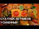 СУХ ПАЕК ЛЕТЧИКОВ УСИЛЕННЫЙ [ИРП, MRE, Meal Ready to Eat]