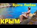Крым, Бухта Любви. Нудисты, вы где?