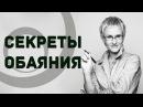 Наталья Грейс Секреты обаяния