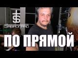 ПоПрямой Сергей Cтавроград, стихи Леонида Корнилова под гитару