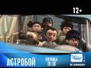 «Астробой» - только на Канале Disney