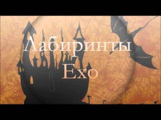 Макс Фрай - Лабиринты Ехо - Наследство для Лонли-Локли (аудиокнига)