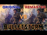 Bulletstorm: Original vs Remastered (Full Clip Edition) Comparison
