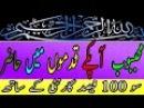 Mehboob Ko QadmonMain Hazir Karny Ka Wazifa | Wazifa For Love | Mehoob Ko Beqarar Karny Ka Wazifa
