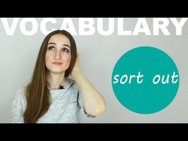 Фразовый глагол SORT OUT - English Spot