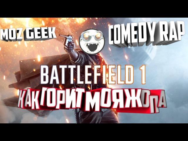 Battlfield 1 Comedy RAP Moz GeeK Как Горит Моя Жопа