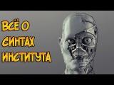 Всё о Синтах Института категории, создание, задачи, особенности (Fallout 4)