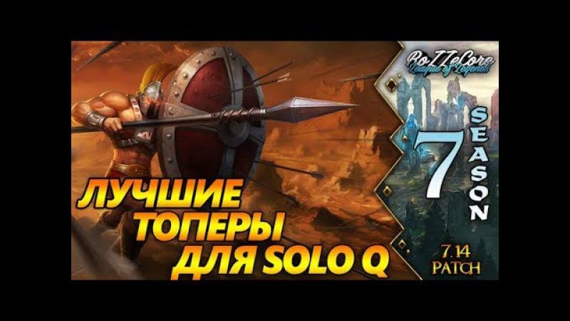 Лучшие топеры для Solo Q. Патч 7.14 l League of Legends