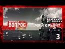 Чей Крым? -3 (Встречный Вопрос)