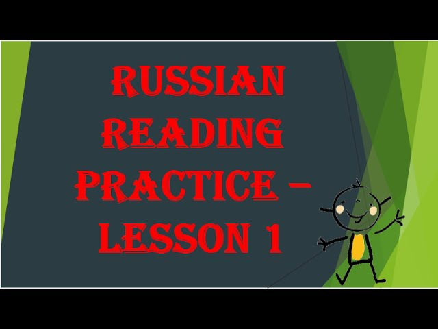 Russian reading practice with native Russian speaker - Lesson 1