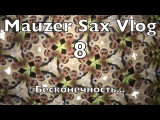 Mauzer Sax Vlog 8 Бесконечность Новый Трек Дюша Метелкин